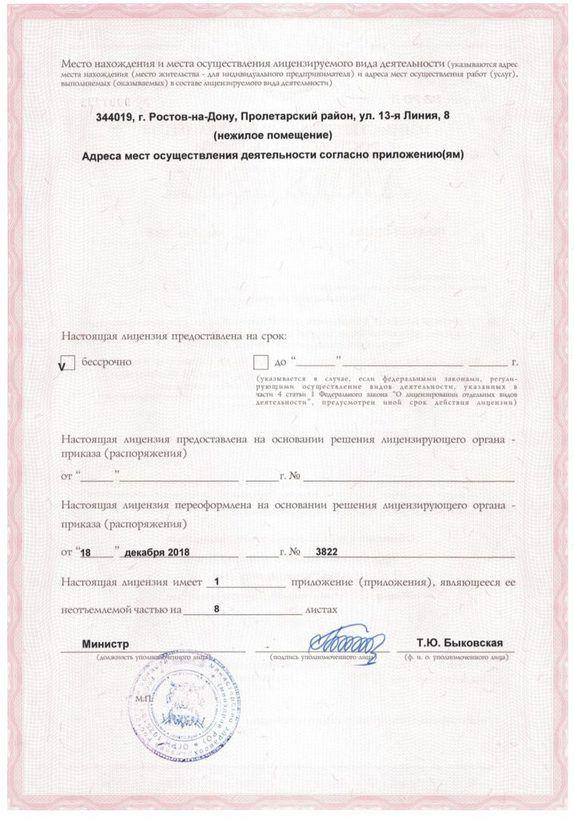 лицензия новая (10)