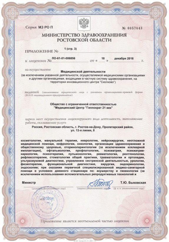 лицензия новая (4)