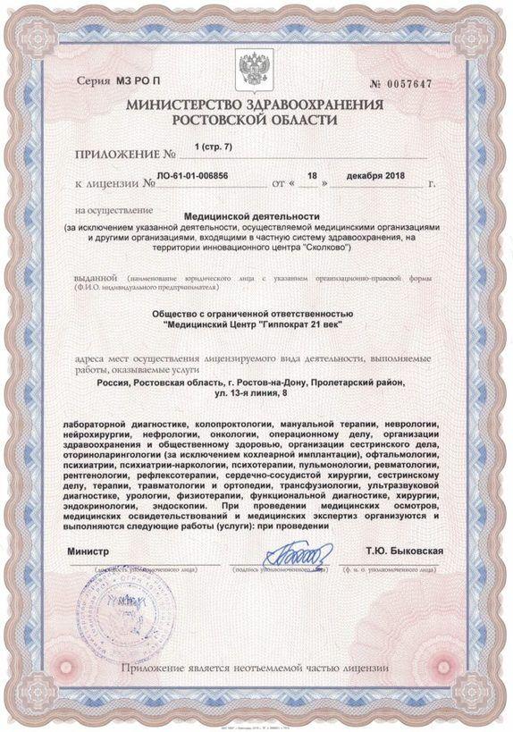 лицензия новая (8)