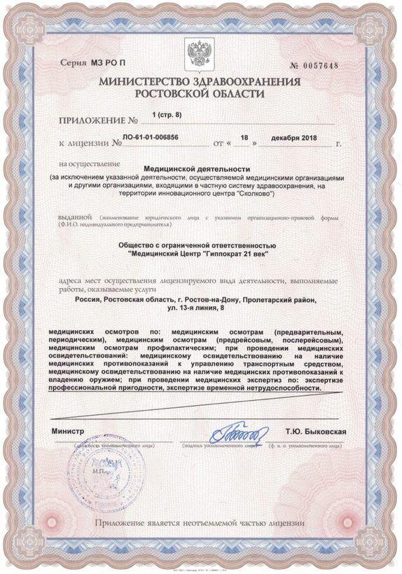 лицензия новая (9)