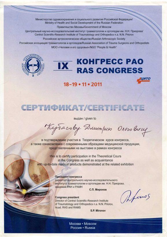 2011-IX конгресс РАО-Москва