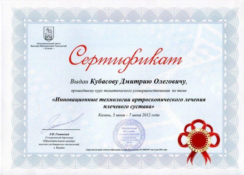 2012-артроскопия плечевого сустава Казань
