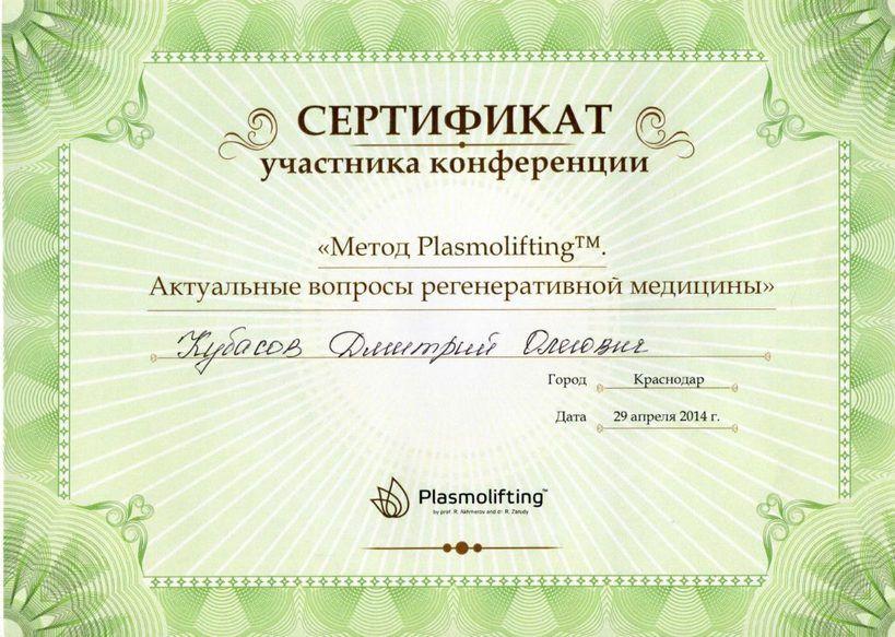 2014-Plasmolifting Краснодар