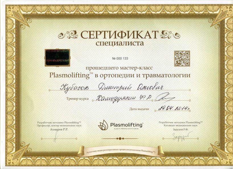 2014-Plasmolifting в ортопедии и травматологии