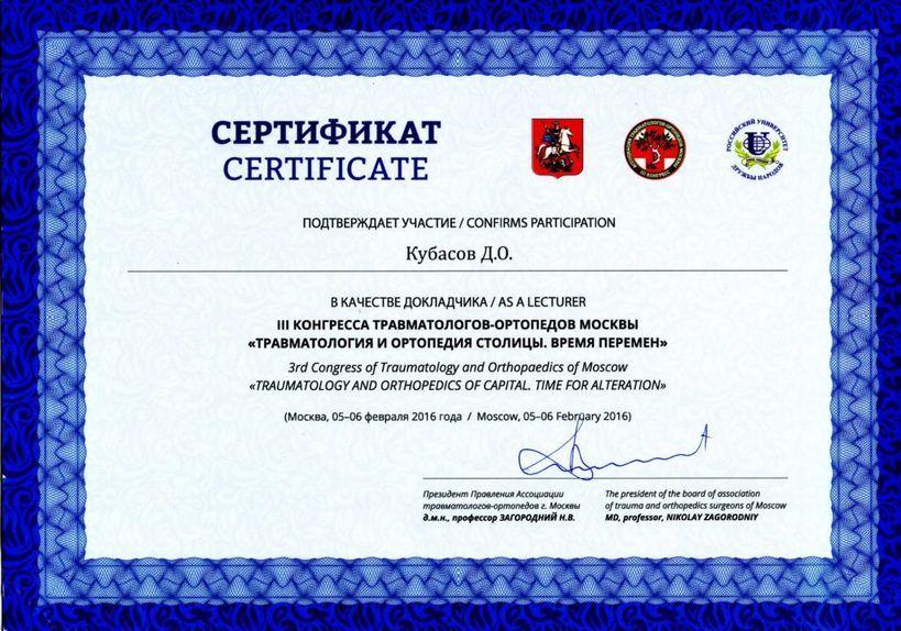 2016-3-й конгресс травматологов-ортопедов Москвы