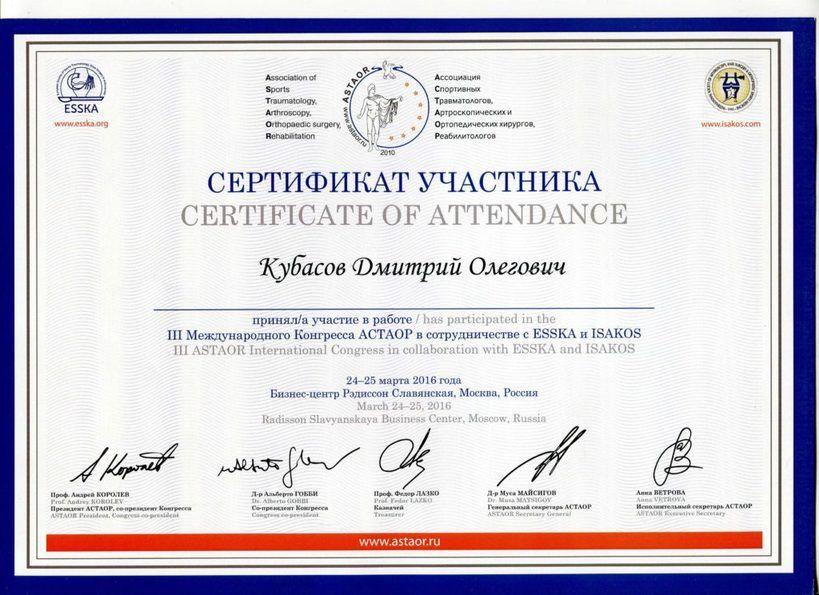 2016-III международный конгресс АСТАОР