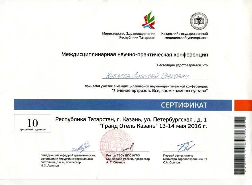 2016-Казань