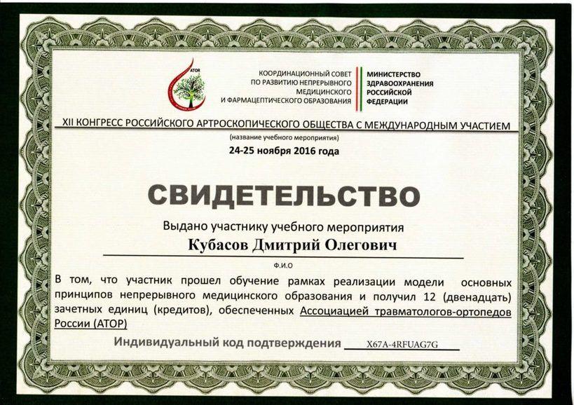 2016-XII конгресс Российского артроскопического общества