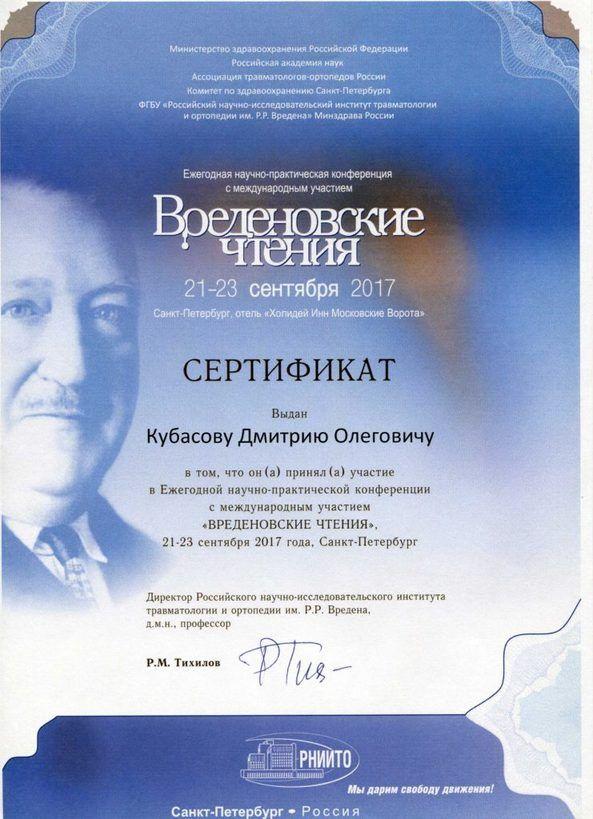 2017-Вреденовские чтения Спб