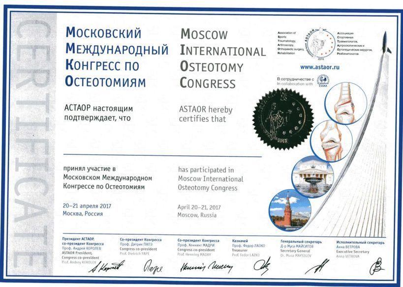 2017-остеотомии Москва