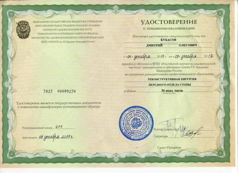 2017-повышение квалификации-реконструктивная хирургия переднего свода стопы