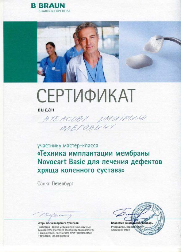 2018-имплантация мембраны Спб