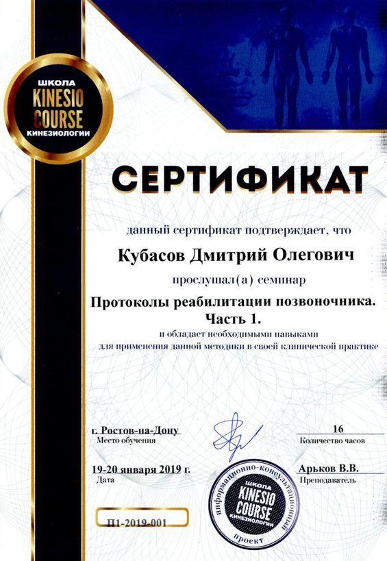2019-реабилитация позвоночника ч 1