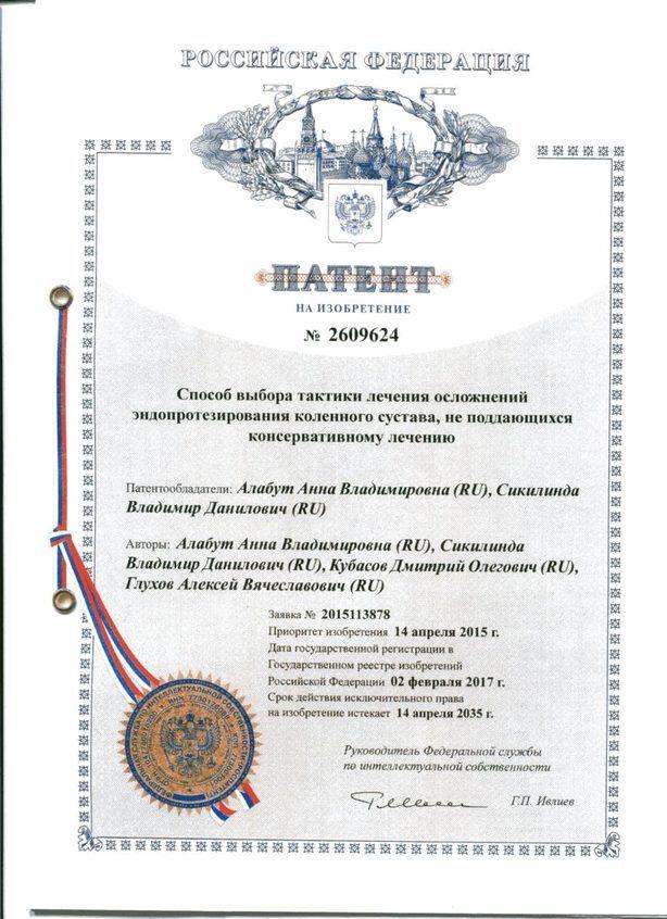 Патент-2015-2609624