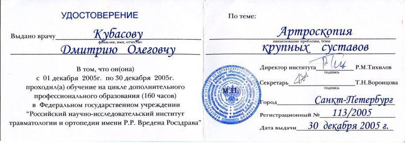 артроскопия-2005