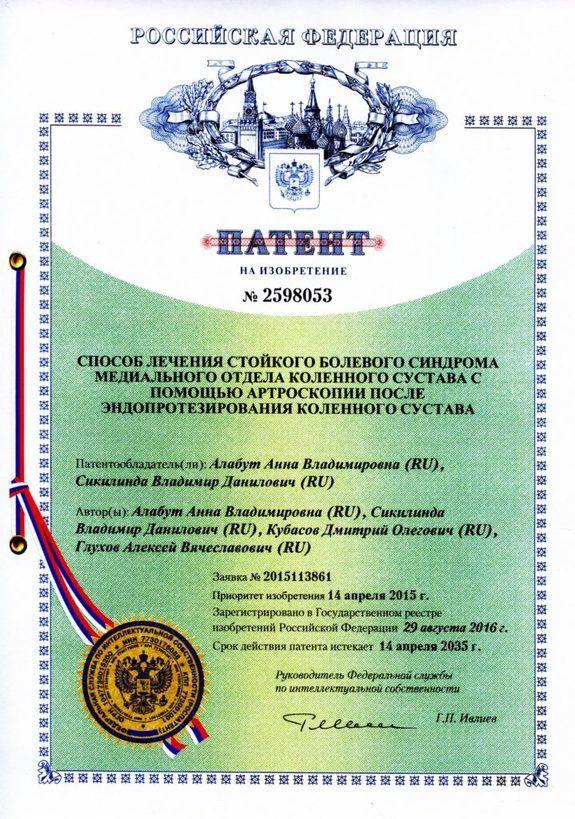 патент 2015-2598053