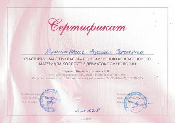Данилевская