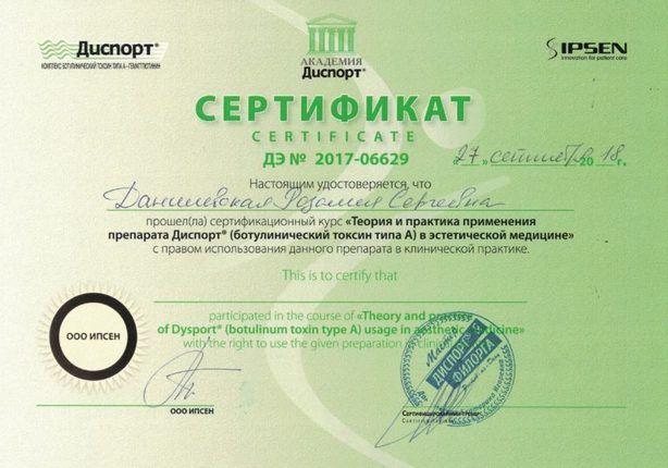 Данилевская_0002