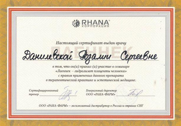 Данилевская_0003