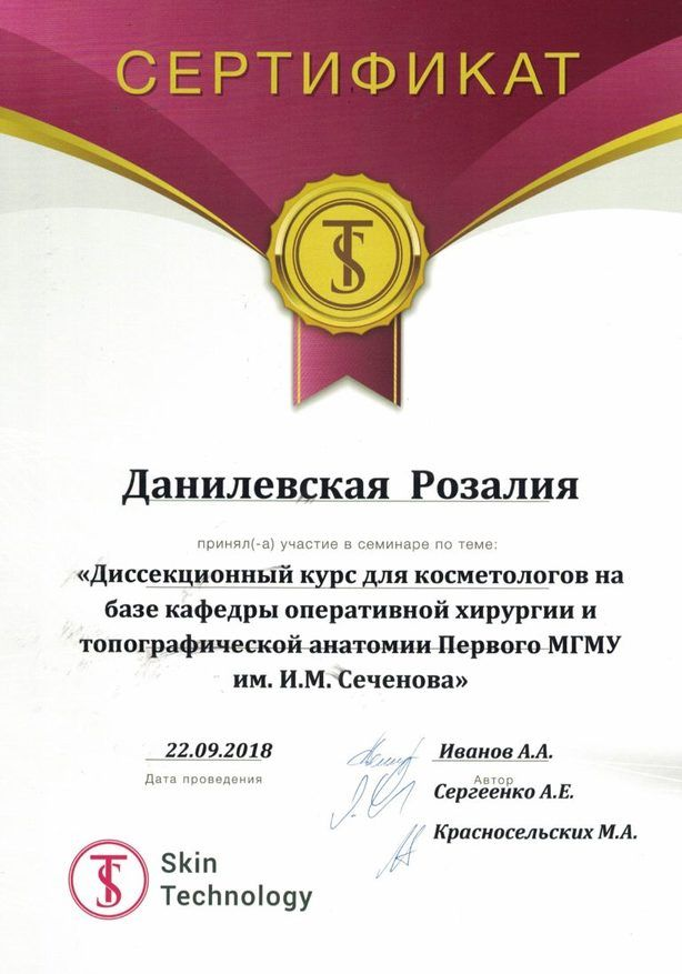 Данилевская_0004