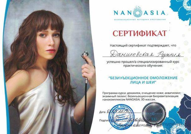 Данилевская_0009