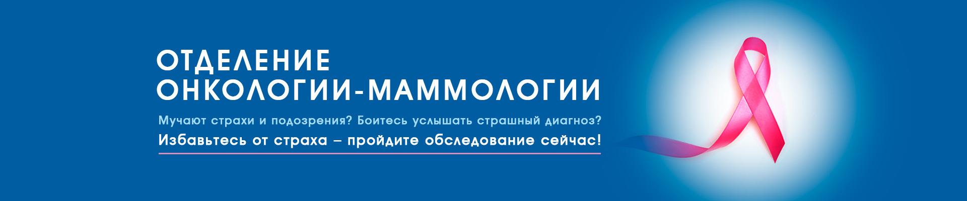 Маммология в Ростове