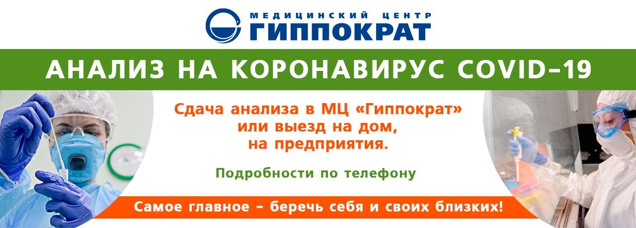 Анализ на коронавирус в Ростове-на-Дону