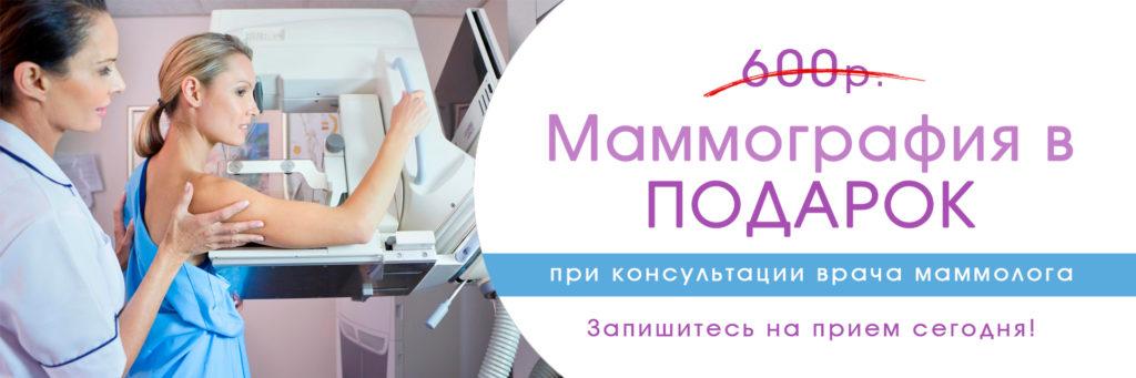 Маммолог в Ростове-на-Дону