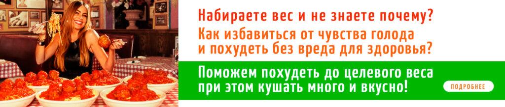 Курс похудения с эндокринологом в Ростове-на-Дону