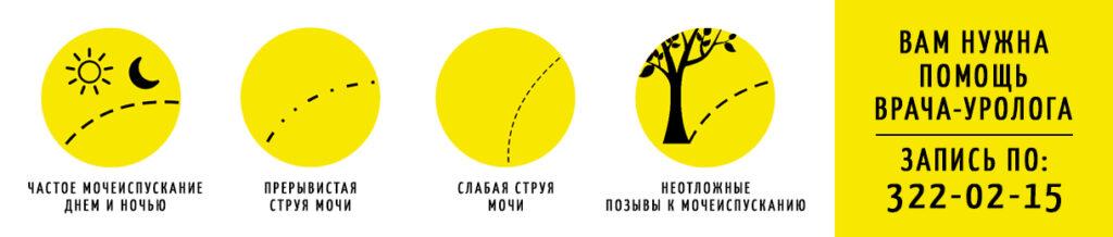 """Уролог в Ростове-на-Дону МЦ """"Гиппократ"""""""