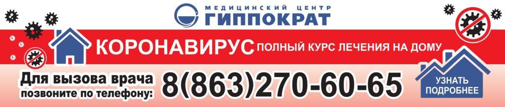 Лечение ковида в Ростове-на-Дону
