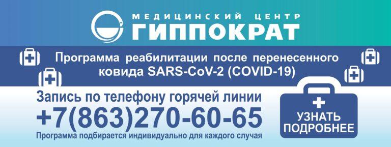 Реабилитация после ковида в Ростове-на-Дону