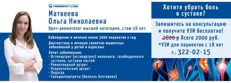 Бесплатное УЗИ суставов в Ростове-на-Дону