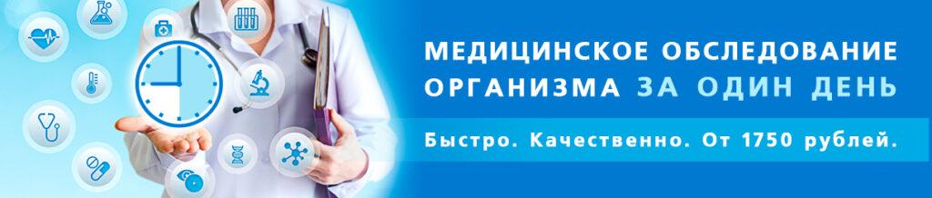 Комплексное обследование организма — Check-Up программа в Ростове-на-Дону
