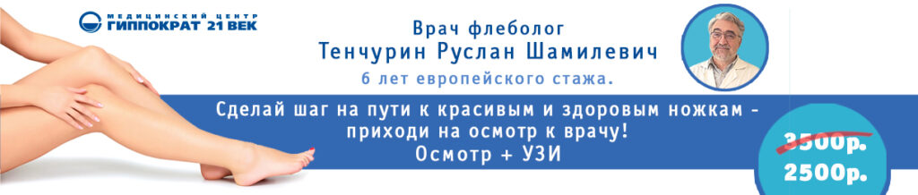 Тенчурин Руслан Шамилевич - флеболог Ростов-на-Дону