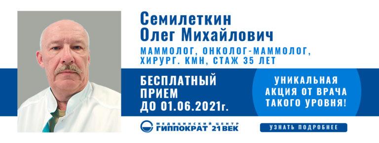 Бесплатный прием маммолога в Ростове-на-Дону