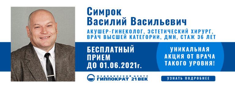 Симрок Василий Васильевич
