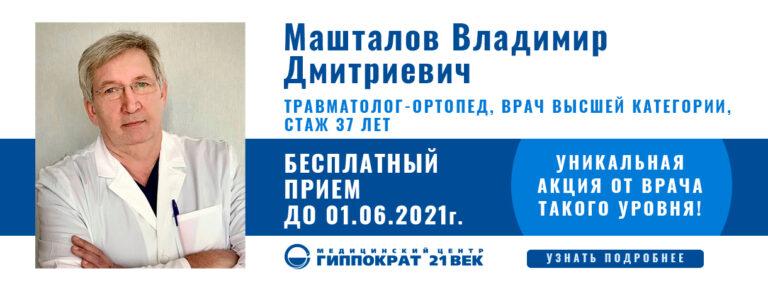 "Машталов Владимир Дмитриевич - Траматолог Ортопед МЦ ""Гиппократ"""