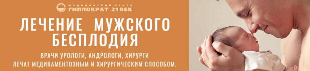 Лечение мужского бесплодия в Ростове-на-Дону