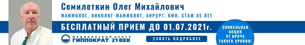 Семилеткин Олег Михайлович