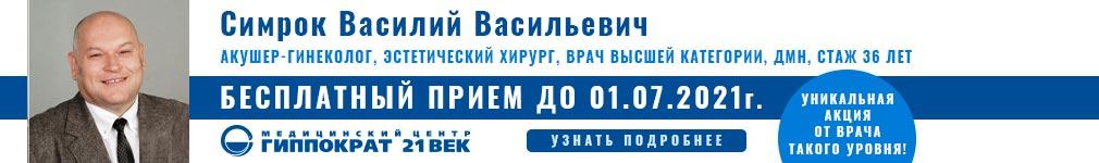 Симрок Василий Васильевич бесплатный прием гинеколога в Ростове-на-Дону