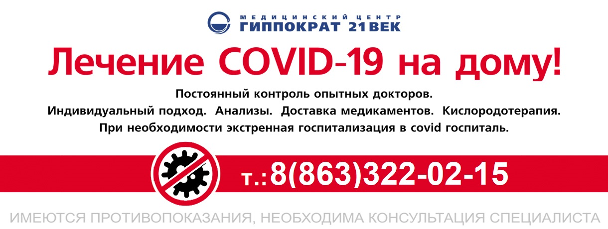 Лечение COVID-19 на дому, вызов ковидного доктора в Ростове-на-Дону и области