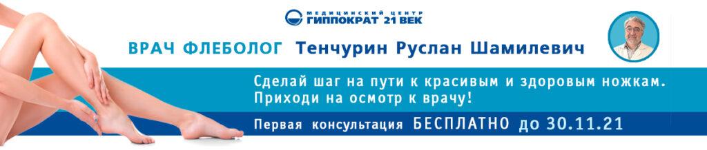 Тенчурин Руслан Шамилевич